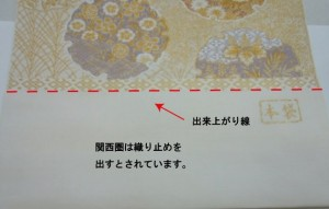 関西圏の袋帯 垂先