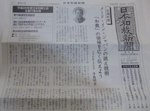 日本和裁新聞 28年1月1日号