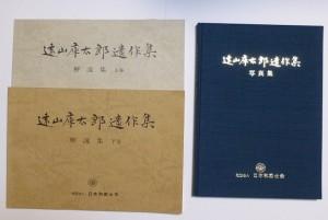 (一社)日本和裁士会編 「遠山庫太郎遺作集」