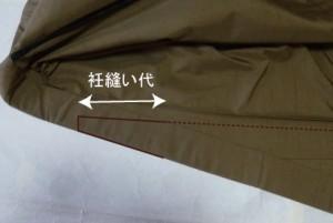 男物縫い代03