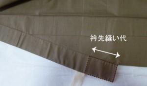 男物縫い代04