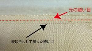 袋帯仕立て直し13