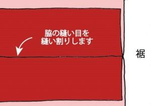 ウール脇納め1-2