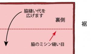 ウール脇納め1-1