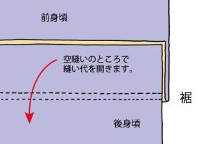 縫い目隠し01-2