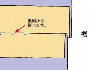縫い目隠し02-1