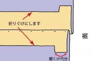 縫い目隠し02-2